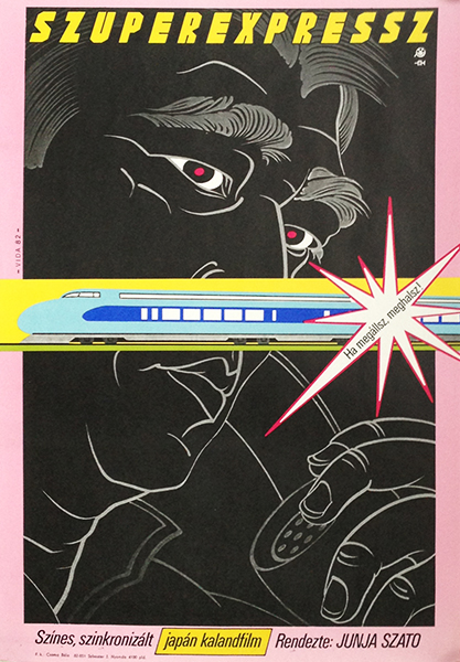 The bullet train original vintage movie poster