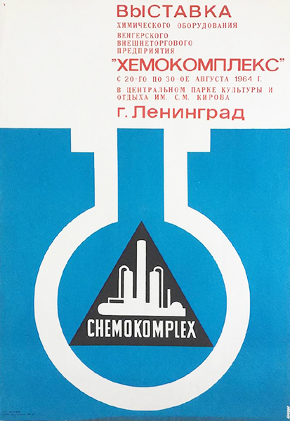 Ga%cc%81l ma%cc%81tya%cc%81s   laboratory chemicals exhibition 1964 original hungarian commercial poster